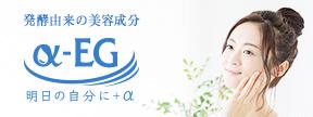 発酵由来の美容成分 α-EG